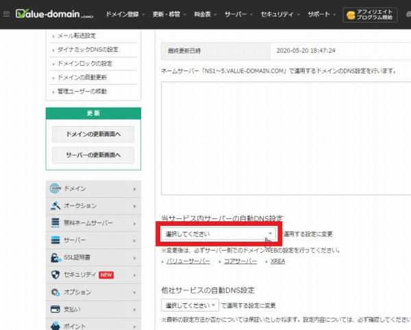 バリュードメイン 当サービス内サーバーの自動DNS設定