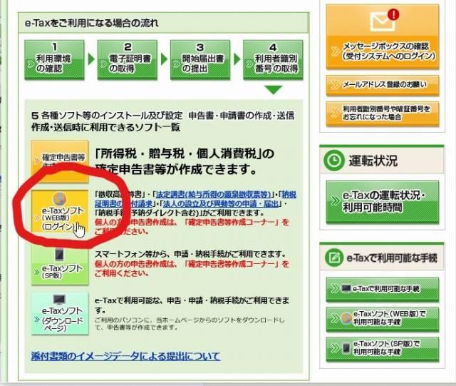 源泉所得税のデータをe-Taxで送信 e-Taxソフト(WEB版)にログインする方法