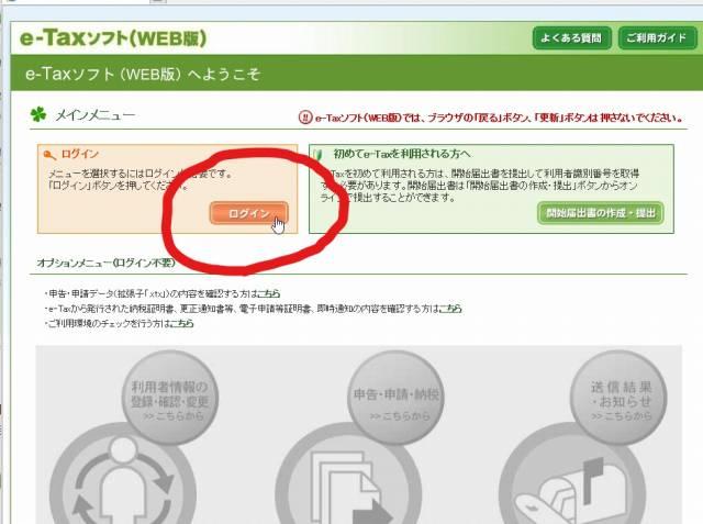 源泉所得税のデータをe-Taxで送信 e-Taxソフト(WEB版)にログイン