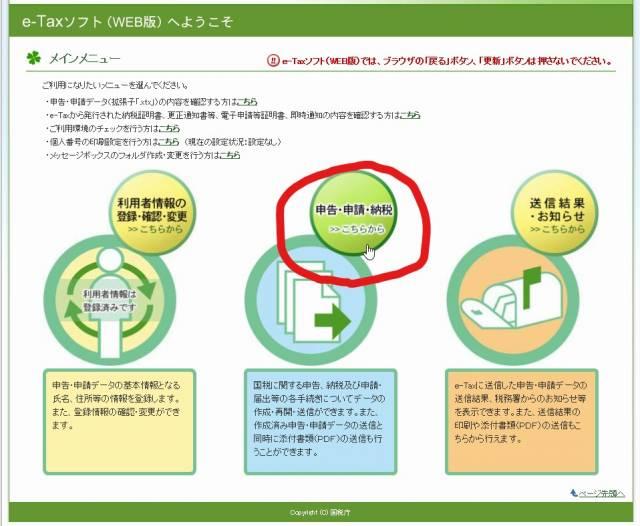 源泉所得税 e-Tax 申告・申請データの作成 申告・申請・納税