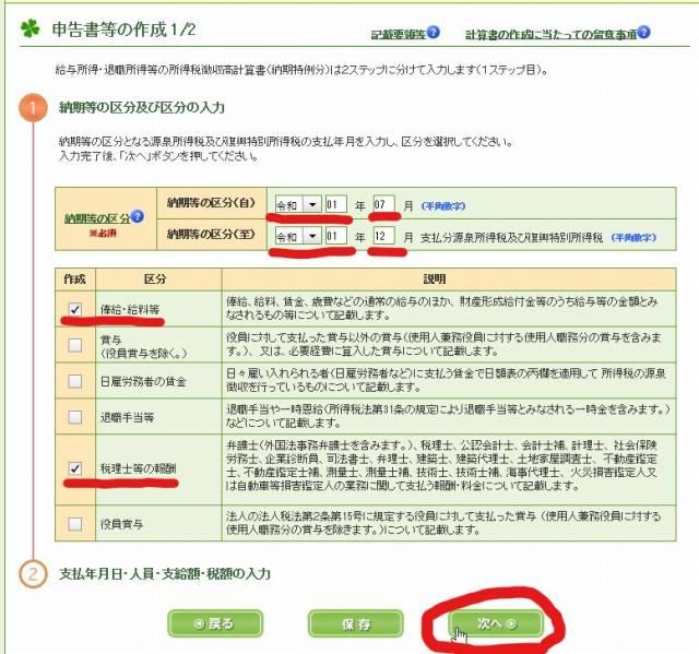 源泉所得税 e-Tax 申告・申請データの作成 「納期の区分」の年月日 金額が記載されている(棒給・給料等などの)区分にチェック