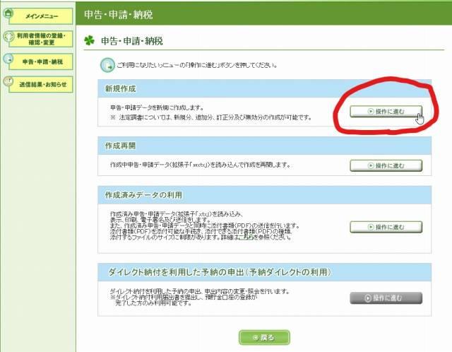 源泉所得税 e-Tax 申告・申請データの作成 新規作成