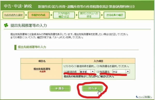 源泉所得税 e-Tax 申告・申請データの作成 都道府県 所轄の税務署名