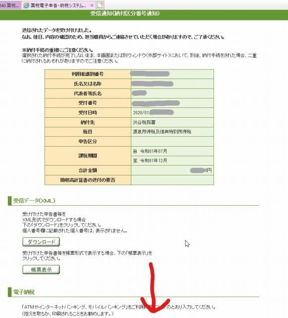 源泉所得税 e-Tax クレジットカード支払いサイトへのデータ移行 受信通知(納付区分番号通知)