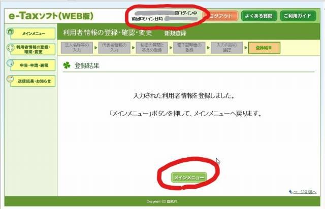 源泉所得税 e-Tax 登録した社名を確認