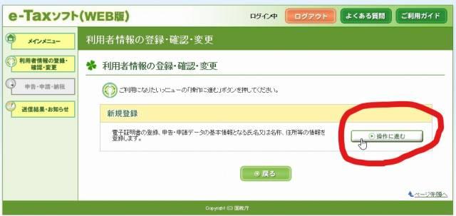源泉所得税 e-Tax 利用者情報を登録