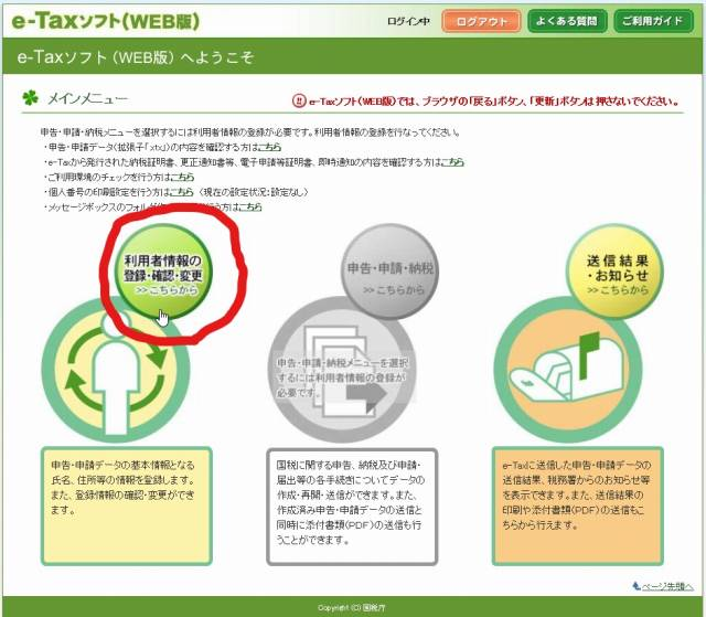 源泉所得税 e-Tax 利用者情報の登録・確認・変更