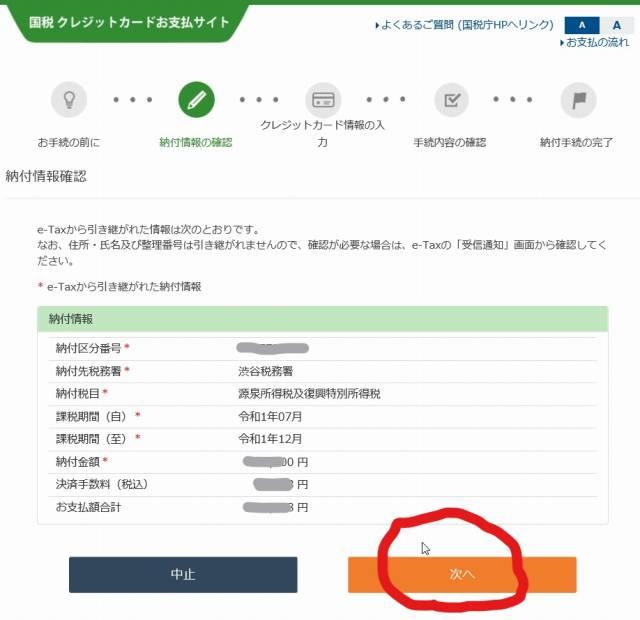 源泉所得税 国税クレジットカード支払いサイト 納付金額の確認ページ