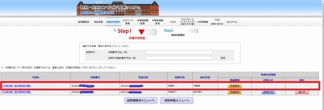 「登記ねっと」で電子納付できる状況か処理状況を確認