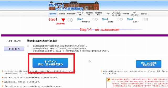 オンライン登記情報検索サービスで会社を探す