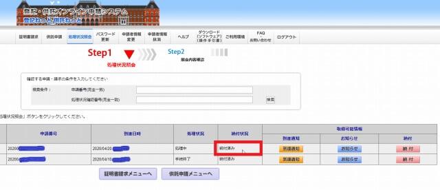 Pay-easy(ペイジー)支払い後、登記ネットで進捗状況を確認