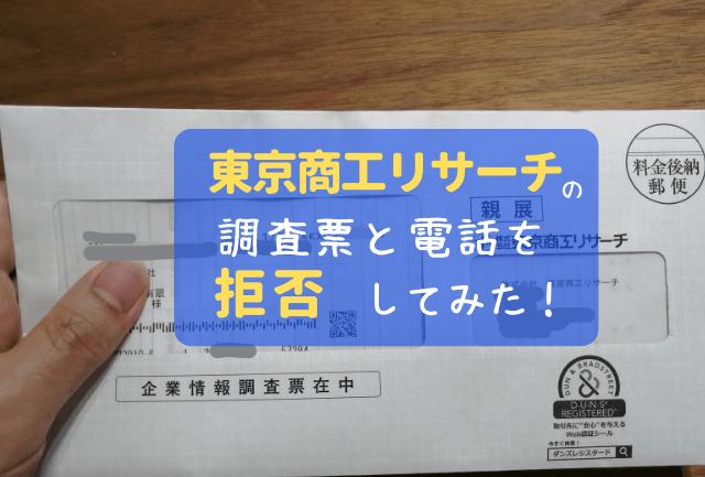 東京商工リサーチ調査票や電話を拒否してみた!メリットある?