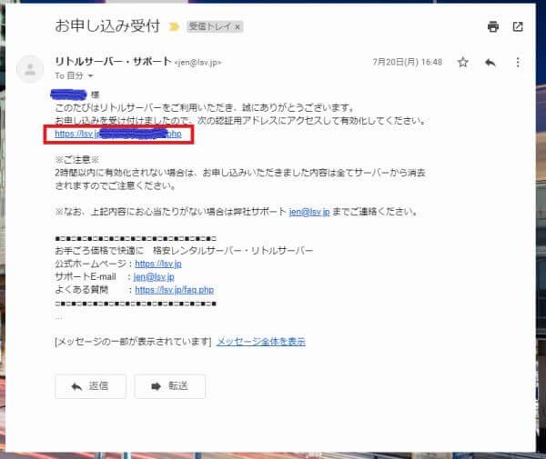 リトルサーバー 申込 連絡用メールアドレス