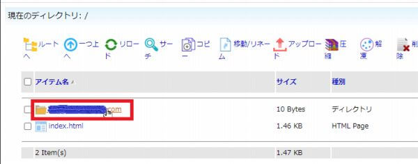 リトルサーバー 独自ドメインの登録 サーバーのフォルダ確認