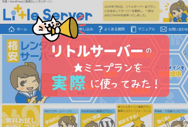 little-server_reviews