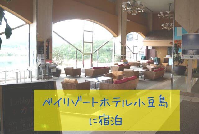 ベイリゾートホテル小豆島で宿泊
