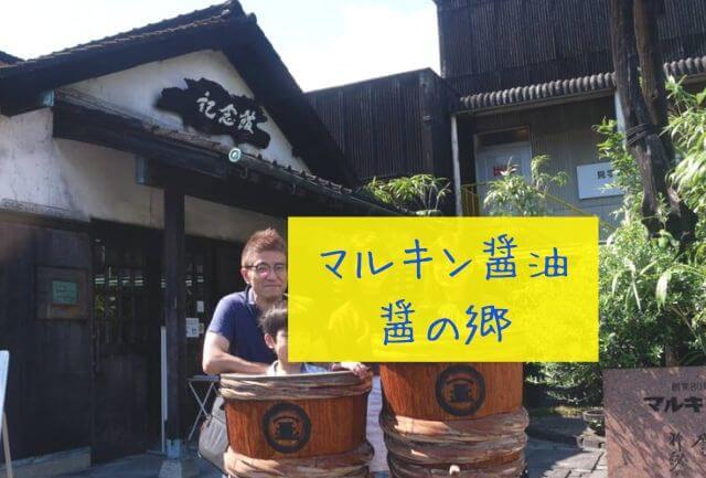 醤の郷(ひしおのさと)マルキン醤油