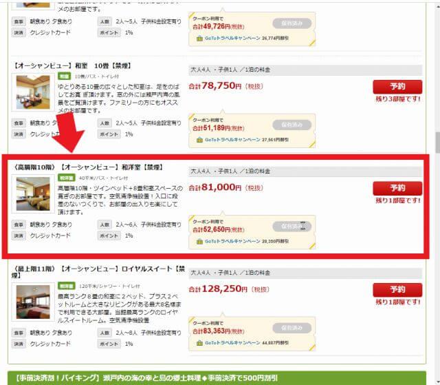 Go toトラベル「ベイリゾートホテル小豆島」宿泊料金 割引 税抜き