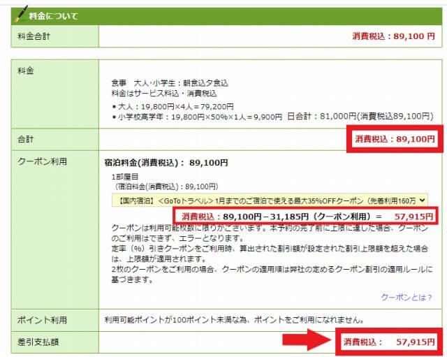 Go toトラベル「ベイリゾートホテル小豆島」宿泊料金 割引 税込み