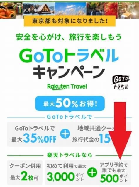 楽天トラベル「Go to トラベルキャンペーン」ページ