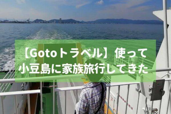 Gotoトラベルキャンペーンで小豆島に行ってみた【フェリーも無料】