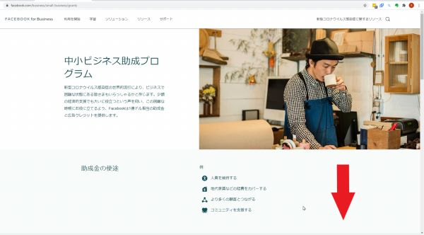 Facebook助成金【中小ビジネス助成プログラム】申請手順 公式ページ