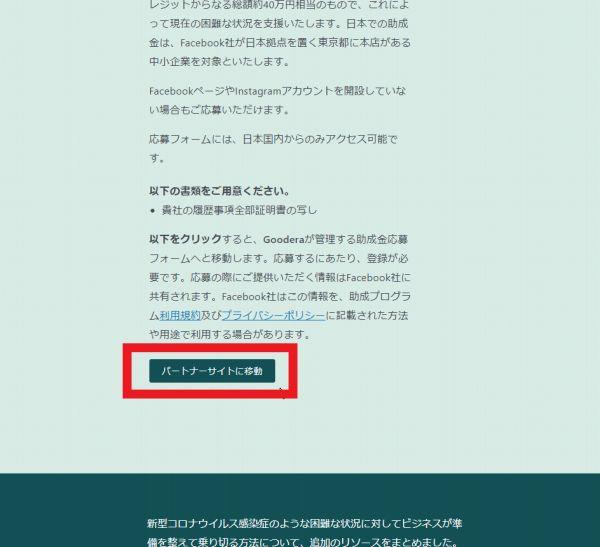 Facebook助成金【中小ビジネス助成プログラム】申請手順 パートナーサイトに移動