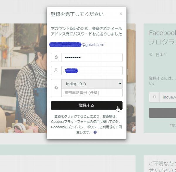Facebook助成金【中小ビジネス助成プログラム】申請手順 パスワード 氏名 携帯電話番号
