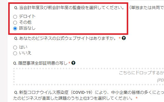 Facebook助成金【中小ビジネス助成プログラム】申請手順 監査役いない