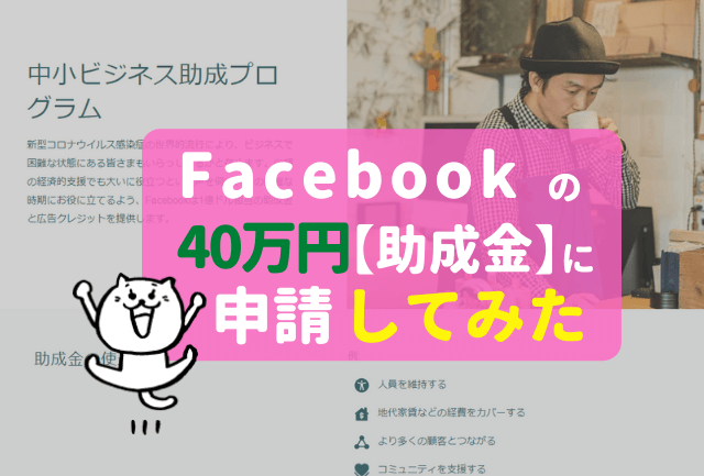 facebook【助成金】中小ビジネス助成プログラムに申請してみた結果