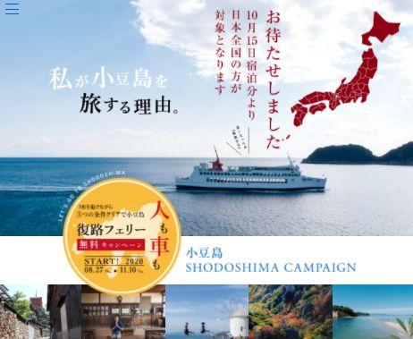 小豆島復路フェリー無料キャンペーンとは?