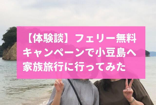 【体験談】小豆島復路フェリー無料キャンペーンで家族旅行に行ってみた