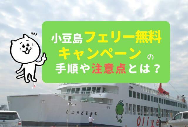 小豆島復路フェリー無料キャンペーンの口コミ※実際の手順や注意点