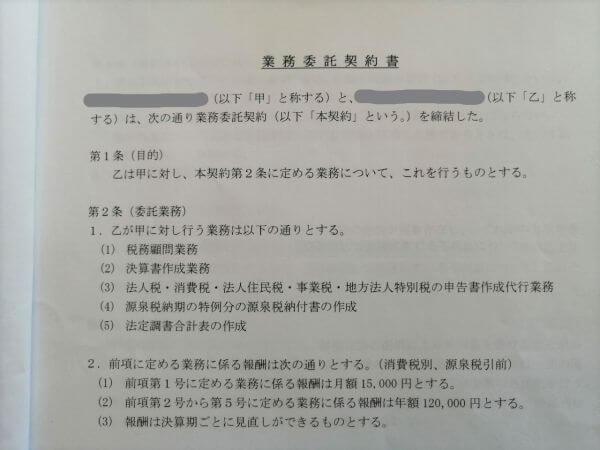 税理士ドットコム 評判 税理士 顧問契約書