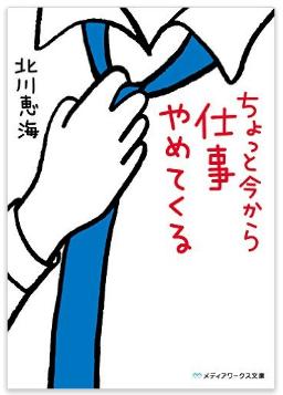 石田塾 10期 仕事辞めて独立した