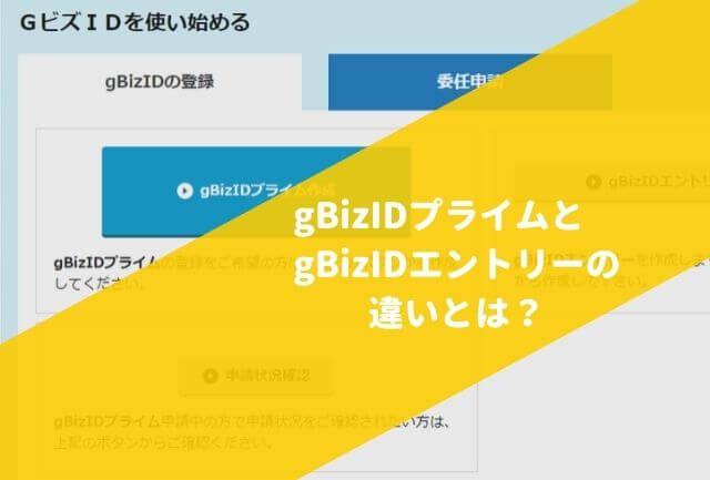 gBizIDプライムとgBizIDエントリーの違いとは?それぞれできること