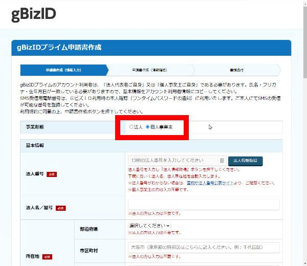 gBizIDプライム 事業形態として「法人」か「個人事業主」を選択