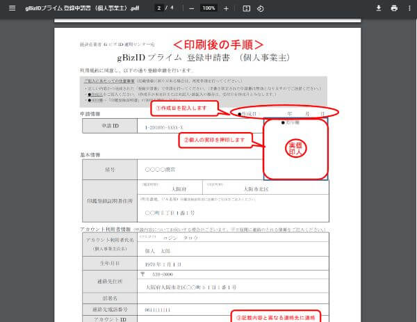 gBizIDプライム 印刷後、「作成日の記入」と「捺印」を行う