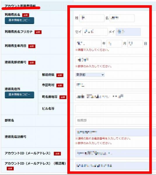gBizIDプライム アカウント利用者情報を入力