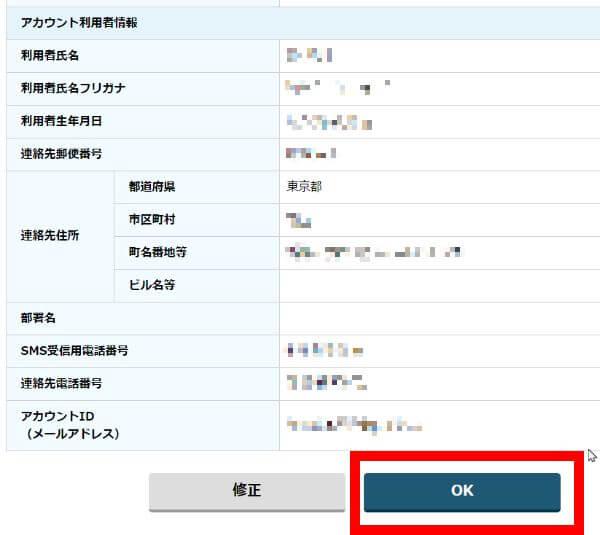 gBizIDプライム 入力した申請書内容を確認