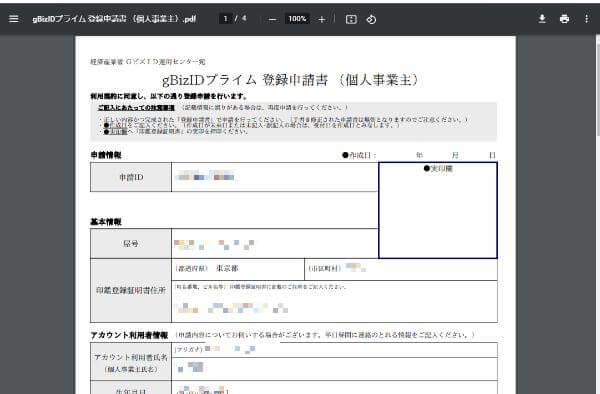gBizIDプライム PDFの「gBizIDプライム申請書」を印刷