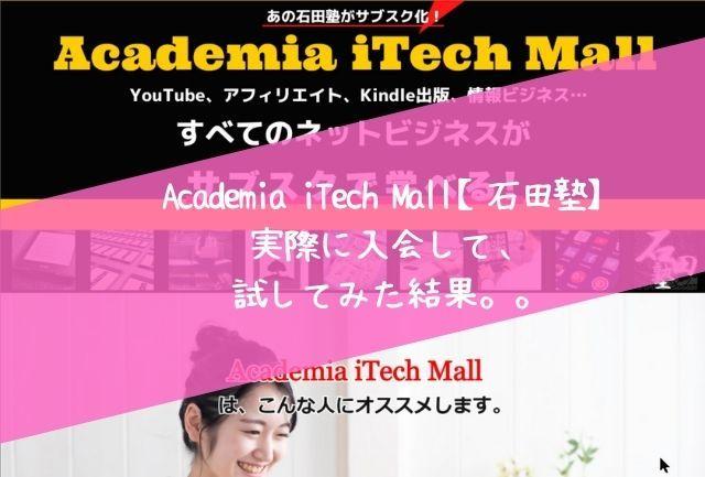 石田塾Academia iTech Mallの評判※僕の体験談
