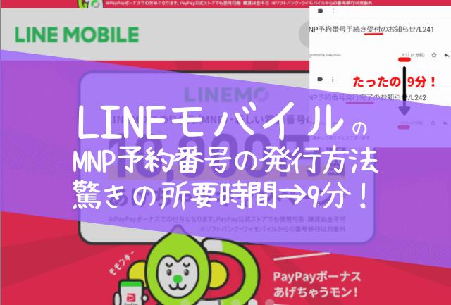 LINEモバイルのMNP予約番号の発行方法※僕の時間は驚き即日【9分】